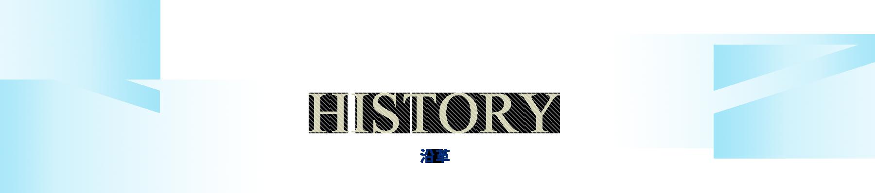 HISTORYのタイトル