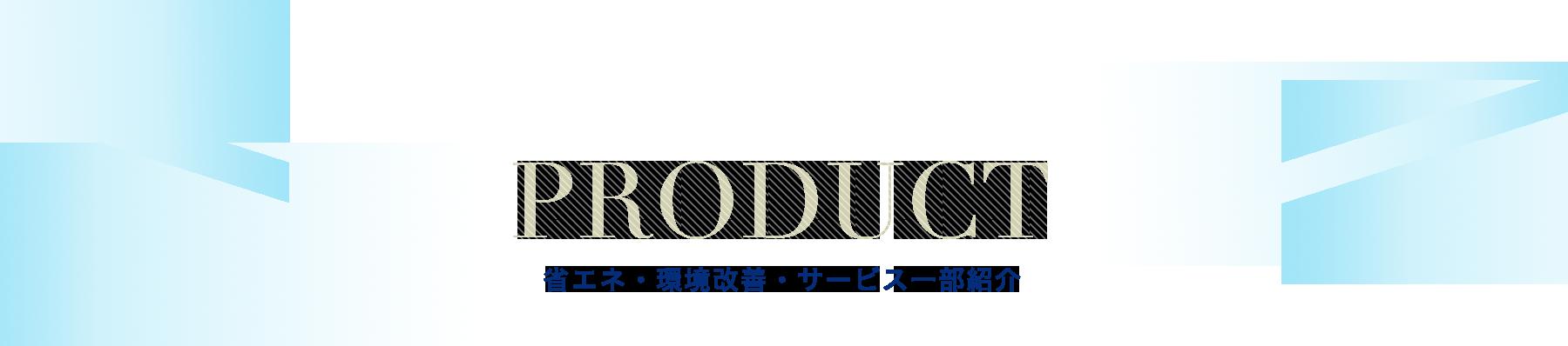PRODUCTセクションのタイトル