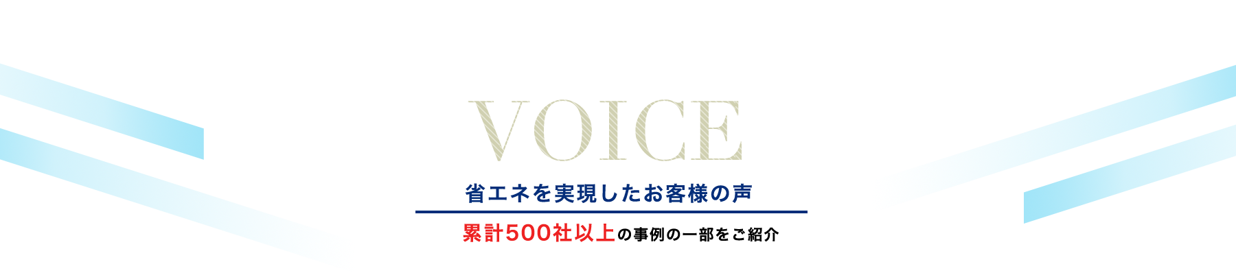 お客様の声のタイトル